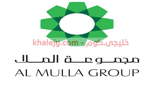 مجموعة الملا في الكويت تعلن عن وظائف جميع التخصصات
