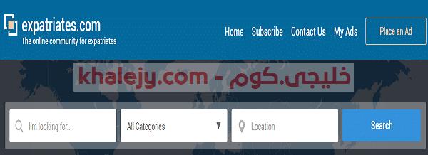 موقع expatriates.com طريقة التسجيل والبحث