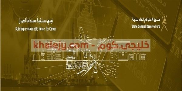 وزارة المالية وظائف صندوق الأحتياطي العام للدولة 2020