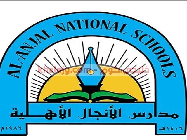 وظائف الاحساء للنساء مدارس الأنجال الأهلية 1441