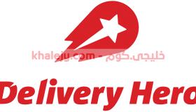 وظائف شاغرة في جدة و الرياض والدمام شركة دليفري هيرو للأنترنت
