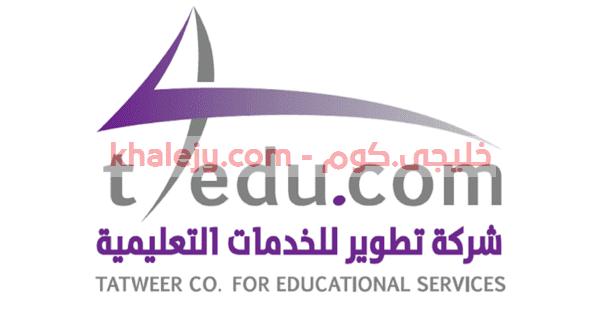 وظائف الرياض اليوم شركة تطوير للخدمات التعليمية