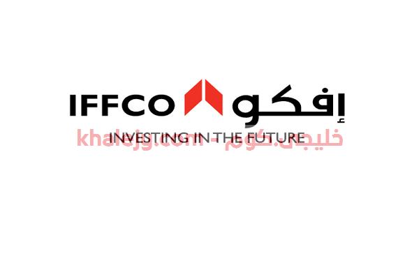وظائف الشارقة للوافدين والمواطنين شركة IFFCO