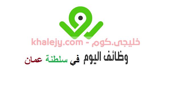 وظائف اليوم في عمان للمواطنين والاجانب المقيمين فيها