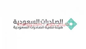 وظائف السعودية للنساء هيئة تنمية الصادرات السعودية