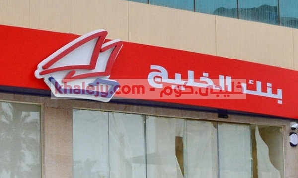 وظائف بنك الخليج في الكويت 2020 للمواطنين والوافدين