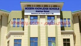 وظائف تعليمية في البحرين مدارس المعارف الحديثة