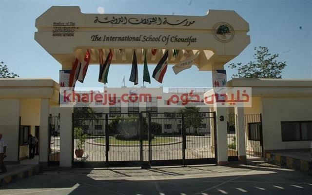 وظائف تعليمية وادارية في مدرسة الشويفات الدولية