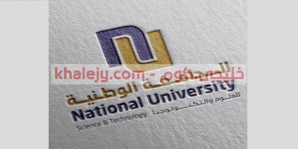وظائف جامعة سلطنة عمان وظائف للمواطنين والاجانب