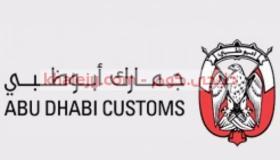 وظائف جمارك ابوظبي 2020 للمواطنين والوافدين