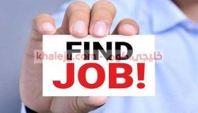 وظائف سلطنة عمان اليوم للمواطنين والأجانب في شركة رائدة