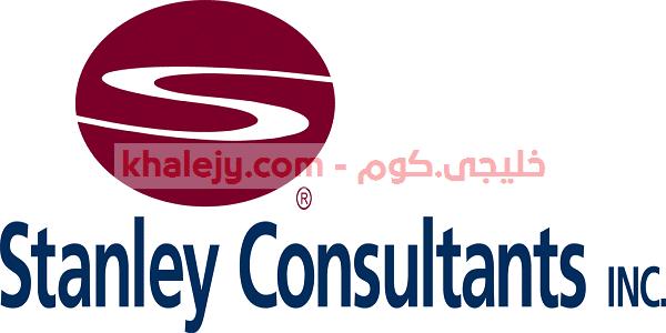وظائف شاغرة في ابوظبي شركة ستانلي للاستشارات للمواطنين والوافدين