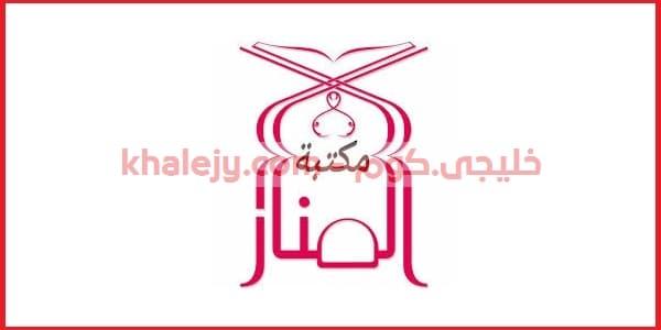 وظائف شاغرة في البحرين للمواطنين والاجانب مكتبة المنار