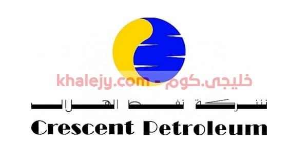 وظائف شركات البترول في الامارات 2020 شركة نفط الهلال جميع التخصصات