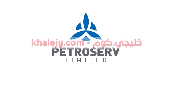 وظائف شركة بتروسيرف المحدودة في قطر للمواطنين والمقيمين