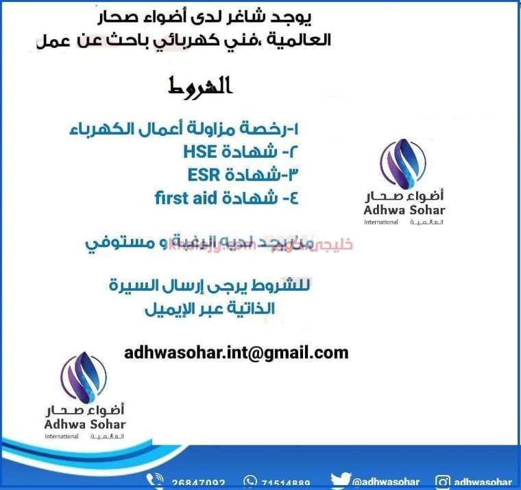 وظائف عمانيه شركة أضواء صحار العالمية وظيفة شاغرة