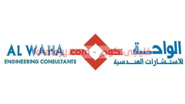 وظائف عمان للمواطنين والمقيمين شركة الواحة للاستشارات الهندسية