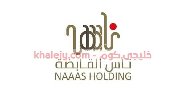وظائف قطر اليوم للمواطنين والمقيمين مجموعة ناس القابضة