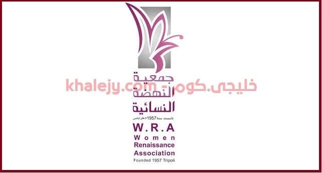 وظائف للنساء بالرياض جمعية النهضة النسائية الخيرية