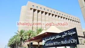 مدينة الامير سلطان الطبية العسكرية وظائف 1441