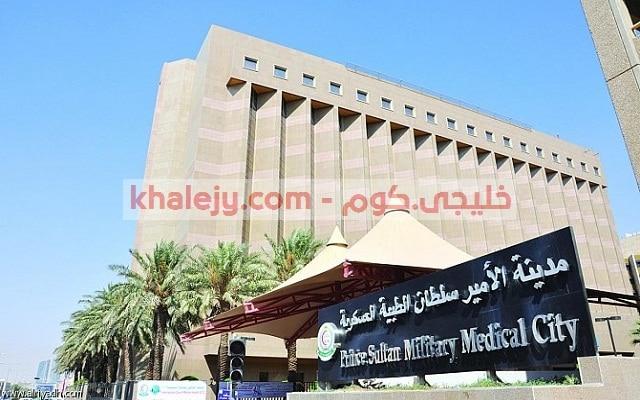 وظائف مدينة الأمير سلطان الطبية العسكرية 1441