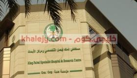 وظائف المستشفي التخصصي في الرياض وجدة والمدينة المنورة