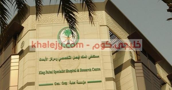 وظائف مستشفى الملك فيصل التخصصي للسعوديين وغير السعوديين