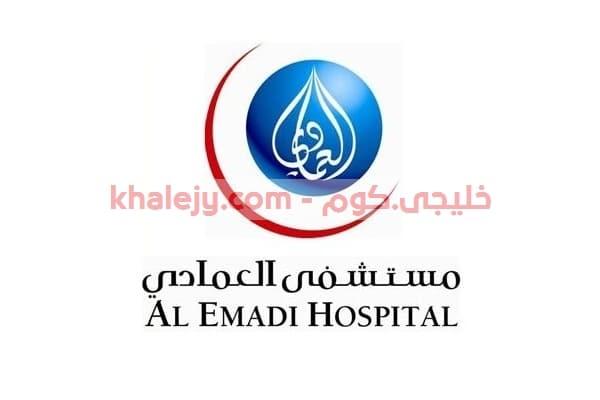 وظائف مستشفي العمادي في قطر للمواطنين والاجانب