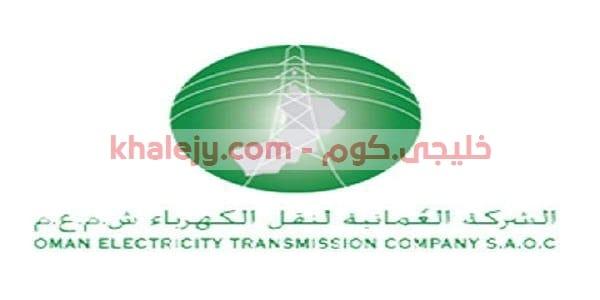 الشركة العمانية لنقل الكهرباء وظائف شاغرة في عمان