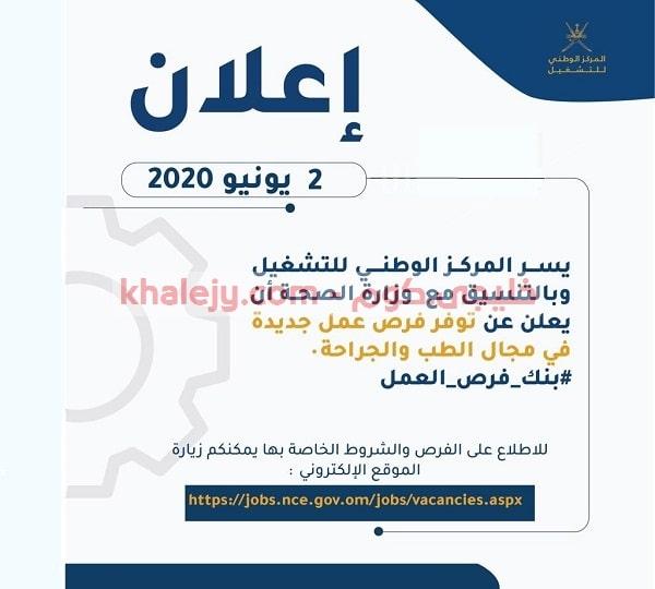 المركز الوطني للتشغيل وظائف التي أعلنت عنها وزارة الصحة العمانية