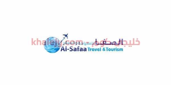 شركة الصفا للسفر والسياحة وظائف الكويت للمواطنين والوافدين