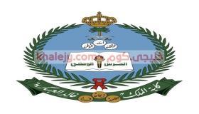 كلية الملك خالد العسكرية تعلن فتح باب التسجيل في دورة الضباط الجامعيين