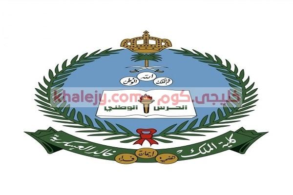 وزارة الحرس الوطني فتح باب القبول بكلية الملك خالد العسكرية للخريجين