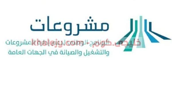 وظائف إدارية وتقنية شاغرة في الرياض برنامج مشروعات