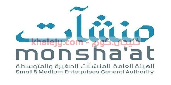 وظائف حكومية في الرياض الهيئة العامة للمنشآت الصغيرة والمتوسطة