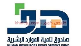 هدف وظائف تمهير 1500 وظيفة حكومية وشركات للرجال والنساء
