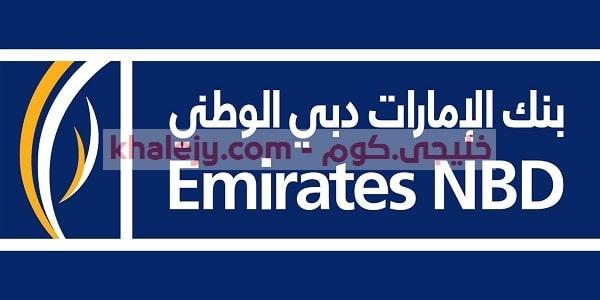 وظائف خدمة عملاء ومالية لدي بنك الإمارات دبي الوطني