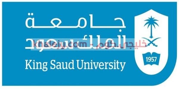 وظائف شاغرة عن بعد جامعة الملك سعود للعمل بفروع الجامعة