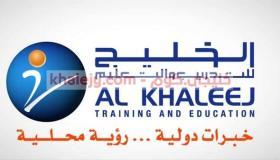 الخليج للتدريب والتعليم وظائف لحملة الثانوية فأعلى رجال ونساء بمختلف المناطق