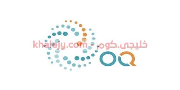 وظائف شركة اوكيو OQ لخدمات الطاقة للمواطنين والاجانب