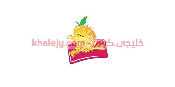 وظائف شركة عصير تايم في البحرين للمواطنين والاجانب