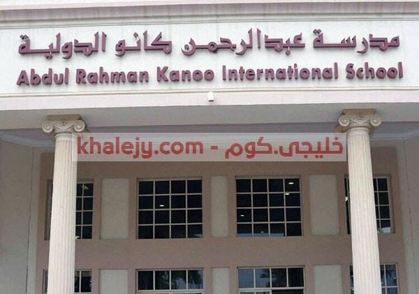 وظائف مدرسة عبد الرحمن كانو الدولية في البحرين 2020