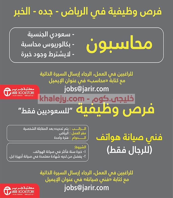 وظائف مكتبة جرير للرجال والنساء في الرياض و جدة و الخبر