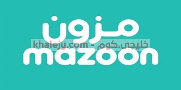شركة مزون الدولية وظائف شاغرة للمواطنين والأجانب