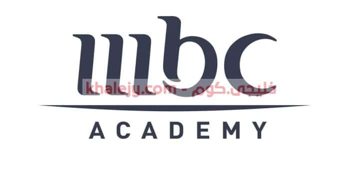 فتح باب التسجيل في أكاديمية إم بي سي MBC Academy للجنسين