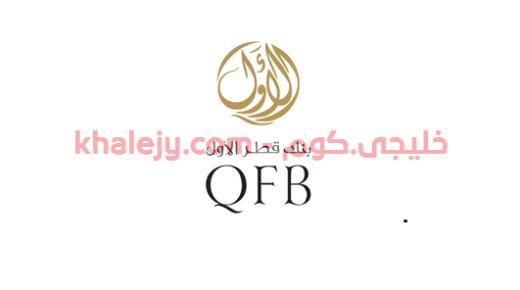 وظائف QFB بنك قطر الأول في قطر للمواطنين والاجانب