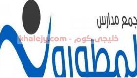 وظائف تعليمية وإدارية شاغرة للسعوديات والمقيمات مدارس المطورون العالمية
