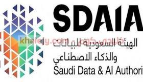 وظائف حكومية مدنية 1442 في الرياض لدي الهيئة السعودية للبيانات