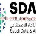 وظائف حكومية مدنية 1442وظائف شاغرة للرجال والنساء في الرياض لدي سدايا