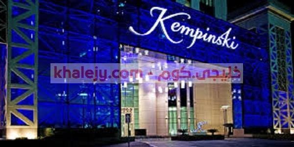وظائف فنادق قطر 2020 وظائف فنادق كمبينسكي للمواطنين والمقيمين